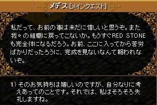 REDSTONEすぐ死にます。-3-9-6 RED STONEを1つの宝石に③12