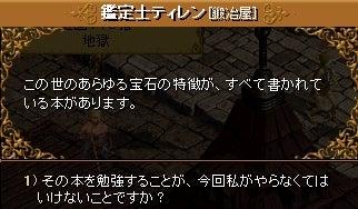 9-1 アップグレード宝石鑑定能力②11