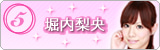 堀内梨央|ミス青山学院コンテスト2007 Powered by アメブロ