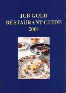 JCB GOLD RESTAURANT GUIDE 2001