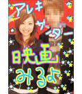 ■プリ■2005.2.6 アレキサンダー
