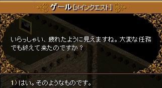 3-8-1 遺跡調査②14