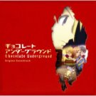 勝手に映画紹介!?-CD チョコレート・アンダーグラウンド