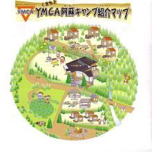 阿蘇キャンプ