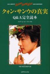 クォン・サンウの真実―Q&A完全読本