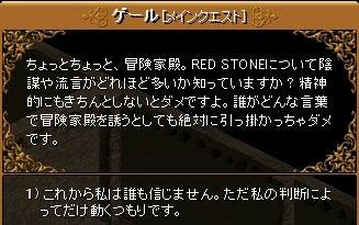 REDSTONEすぐ死にます。-3-10-1 RED STONE完全体③10