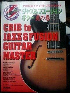 JAZZ & FUSION GUTAR MASTER (1996)