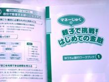 福島県在住ライターが綴る あんなこと こんなこと-ゆうちょ銀行ワークブック1.