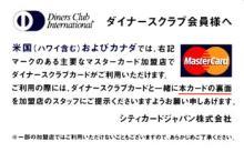 DN-MCインフォメーションカード