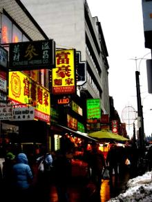New 天の邪鬼日記-090122chinatown