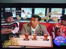 【癒酒屋開業記】自由人ママ☆ゆっき~の人生を愉しむ方法-テレビ