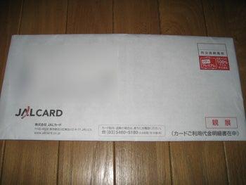 明細 jal カード