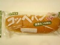 コッペパン(抹茶&つぶあん)