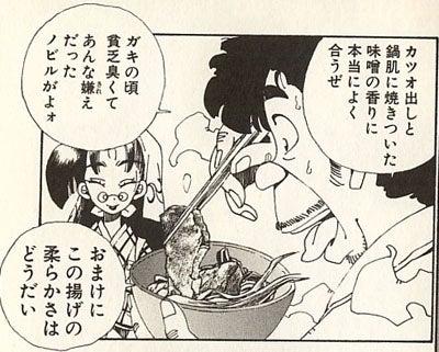 ノビル鍋_感想
