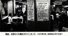 1969年5月14日新宿駅西口広場
