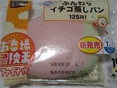 ローソン ふんわりイチゴ蒸しパン