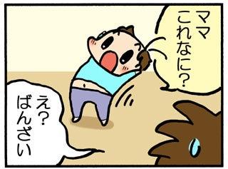 プクリン日記 ~子育てマンガ奮闘記~-1回目_1.jpg