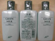 クロロ綺麗のブログ-グリーンミルク001