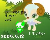 5月13日のサンキューちゃん