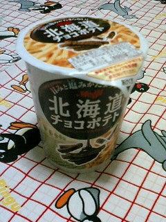 北海道チョコポテト