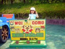 おもちゃ王国2008