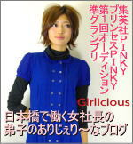 日本橋で働く女社長の弟子のありじぇり~なブログ♪