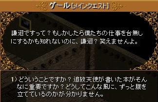 3-8-1 遺跡調査②24