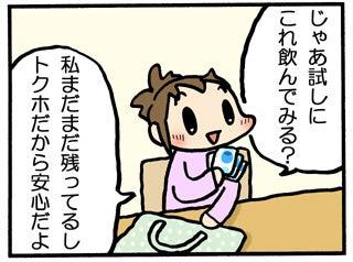 プクリン日記 ~子育てマンガ奮闘記~-3回目_11.jpg