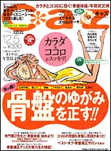 雑誌に掲載!!