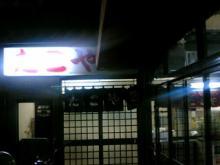 かわべのたこ焼き玄関