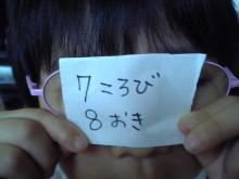 7korobi8oki