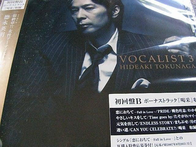 『VOCALIST 3』