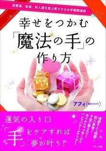 運命セラピスト アフィ official blog 『Seize the Days!』by Ameba