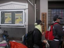 富士山安全指導センター