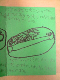 「ひろんぐー」の つぶやき @名古屋-しいたけ