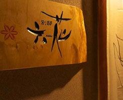 六花/サイン