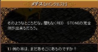 REDSTONEすぐ死にます。-3-9-6 RED STONEを1つの宝石に③3