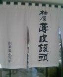 薄皮饅頭2