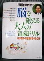 大人のドリル&豆日記