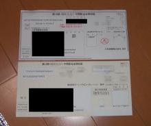 """山岡キャスバルの""""偽オフィシャルブログ""""「サイド4の侵攻」-株式配当"""