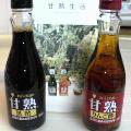 ミツカン/リンゴ酢と黒酢