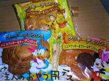 甘い菓子パン。 私は調理パンの方が好み(^u^)
