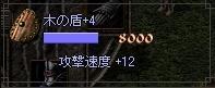 念願の木の盾+4