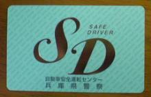 SDカード緑