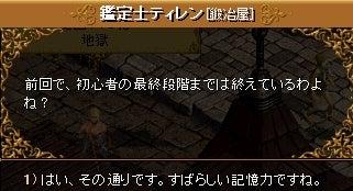 9-1 アップグレード宝石鑑定能力②9