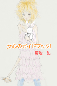 ☆小説「女心のガイドブック」絶賛配信中☆-PDAbook