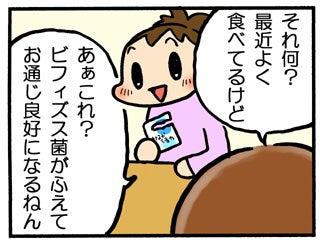 プクリン日記 ~子育てマンガ奮闘記~-3回目_4.jpg