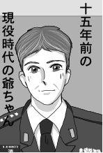 爺ちゃんの現役時代