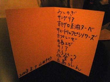 YamadaChikara07