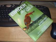 BIRDER1